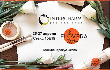 FLOVERA на INTERCHARM Professional